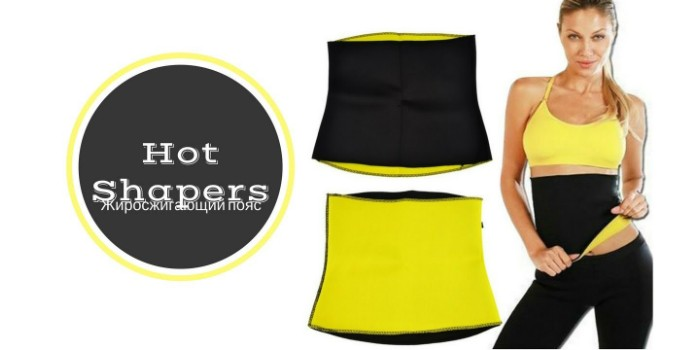 Hot Shapers Instant Training